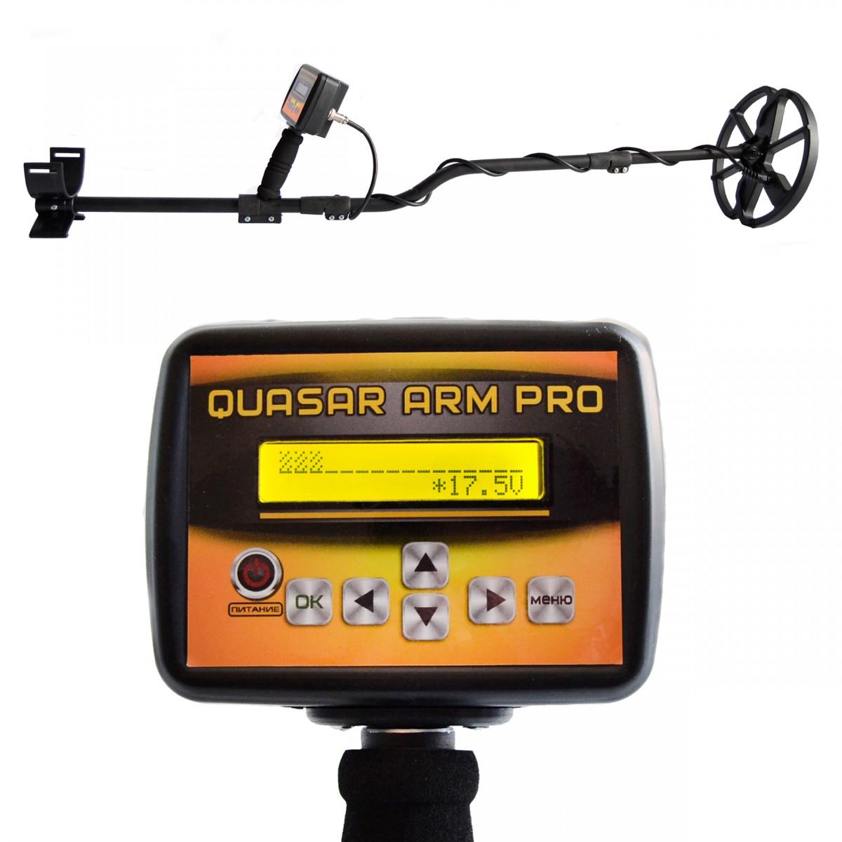 Металлоискатель Квазар ARM Про/Quasar ARM PRO с FM трансмиттером и регулятором тока ТХ