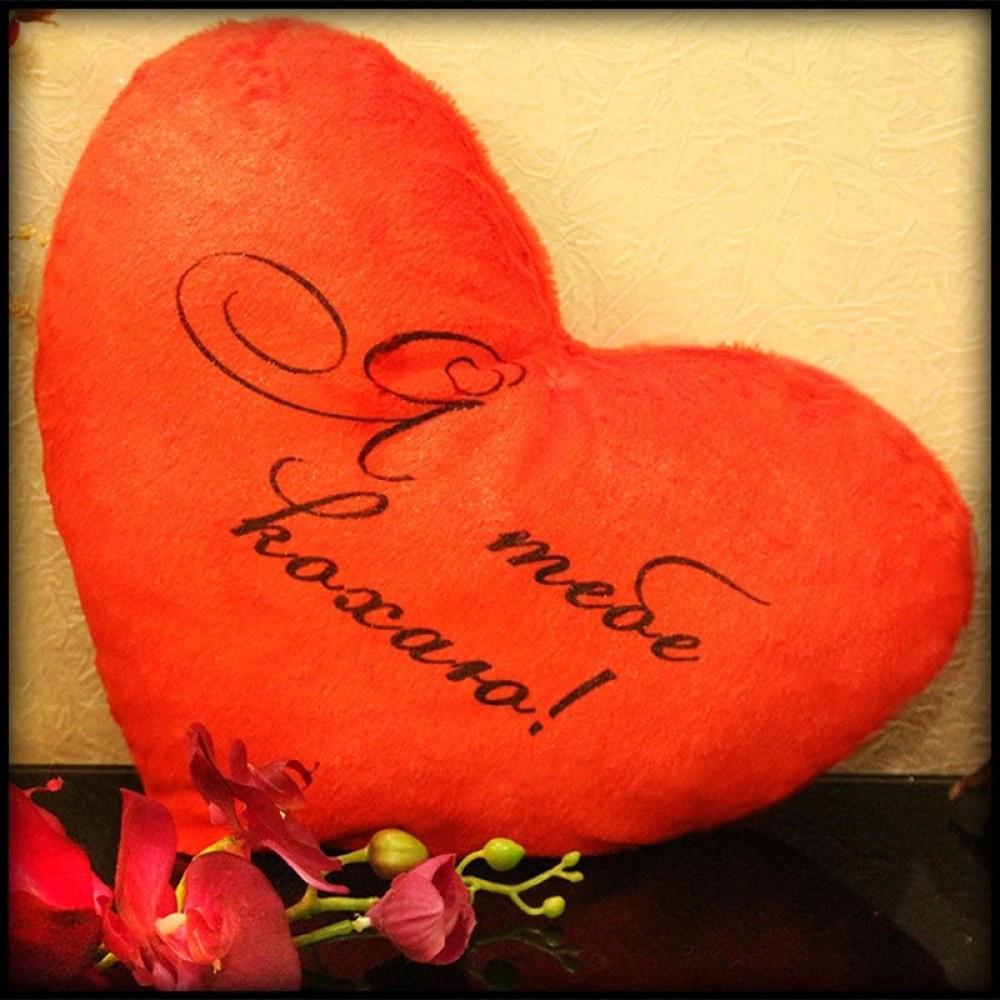 """Подушка сердечко красная """"Я тебе кохаю"""""""