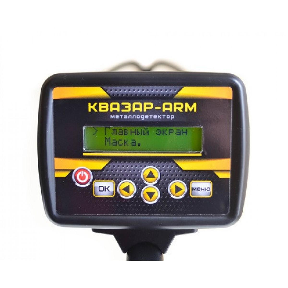 Металлоискатель Квазар АРМ на русском языке с FM и регулятором тока ТХ \ Quasar ARM корпус GR2018